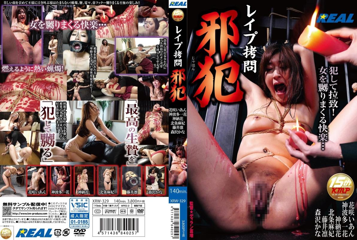 [XRW-329] レイプ拷問 邪犯 企画 スパンキング・鞭打ち 凌辱
