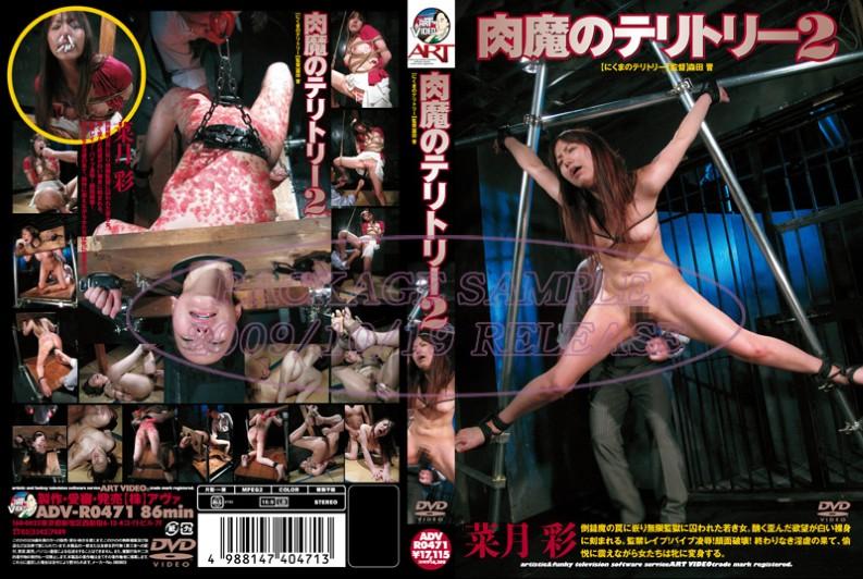 [ADV-R0471] Natsuki Aya (菜月彩) 肉魔のテリトリー 2 Bondage Art Video