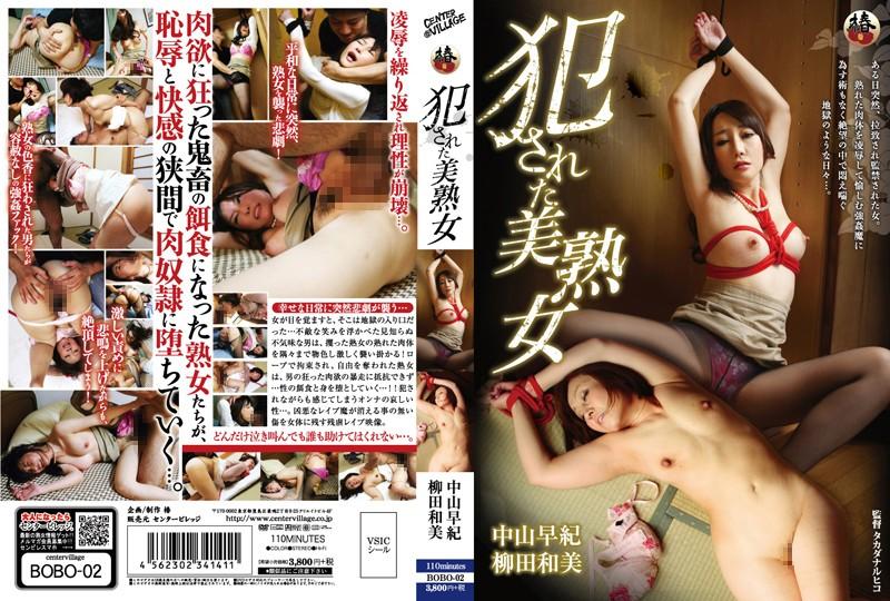 [BOBO-02] Yanagi Kazumi, Nakayama Saki 犯された美熟女 センタービレッジ
