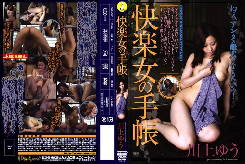 [CAOH-005] Kawakami Yuu (川上ゆう) 快楽女の手帳 Hotaruika