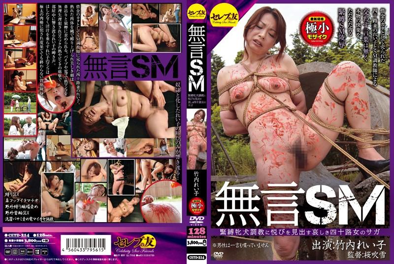 [CETD-214] Takeuchi Reiko ディープキスに堕ちた有閑夫人 0 ベロキスが復讐のはじまり... Widow 企画 セレブの友