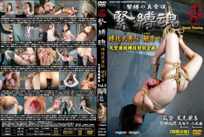 [DKD-05] 緊縛魂5 縛技武勇伝 鯱吊り オナニー拘束 SM Image 114min DVD 20140518