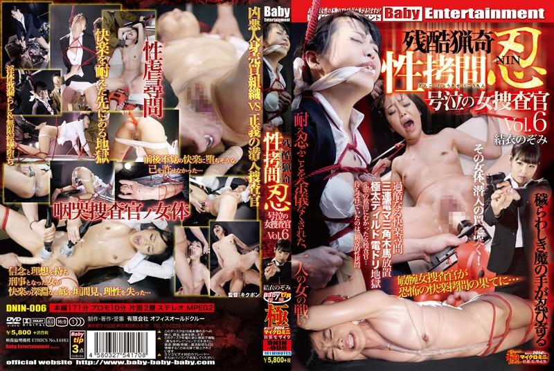 [DNIN-006] Yui Nozomi (結衣のぞみ) Of Bizarre Cruelty Of Torture Shinobu Crying Woman Investigator Vol.6  ベイビーエンターテイメント