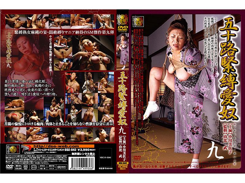 [DSE-042] Ogawa Misako (小川美佐子) 五十路緊縛愛奴 九 人妻・熟女 ドリームステージ SM Old Woman