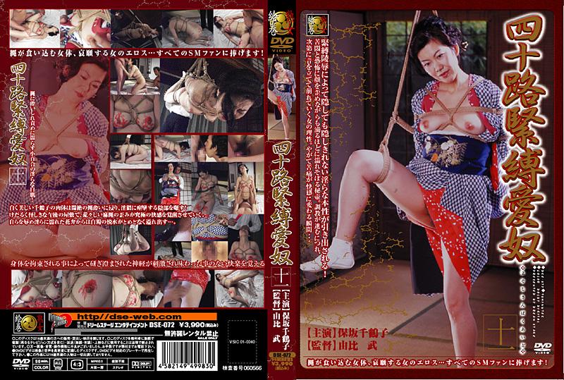 [DSE-072] Hosaka Chiduko 四十路緊縛愛奴 11/保坂千寿子 2007/02/10 SM おばさん Juku Onna Emaki