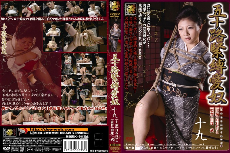 [DSE-579] Shiroishi Reiko 五十路緊縛愛奴 19  Restraints