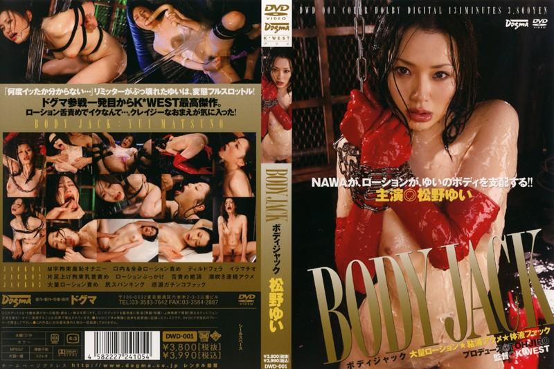 [DWD-001] Matsuno Yui (松野ゆい) BODY JACK ボディジャック 大量ローション 粘液アクメ Dogma