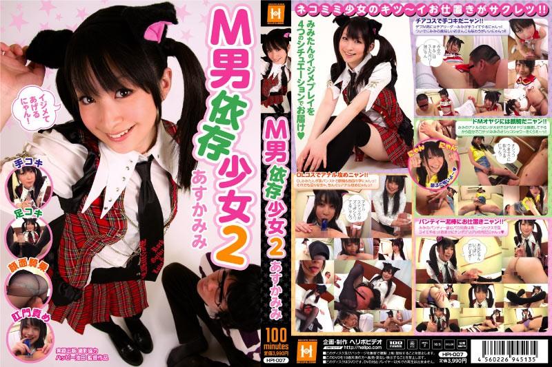 [HPI-007] Asuka Mimi M男依存小女 2 Heripo Bideo