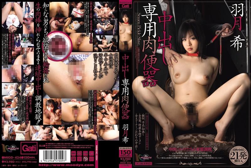 [MIGD-424] Hatsuki Nozomi (羽月希) 中出し専用肉便器 Planning Costume 凌辱 Torture 調教