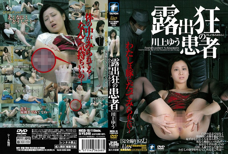 [NKSD-10] Kawakami Yuu 大洋図書 監獄病棟の女 凌辱 調教 乱交 2009/01/16