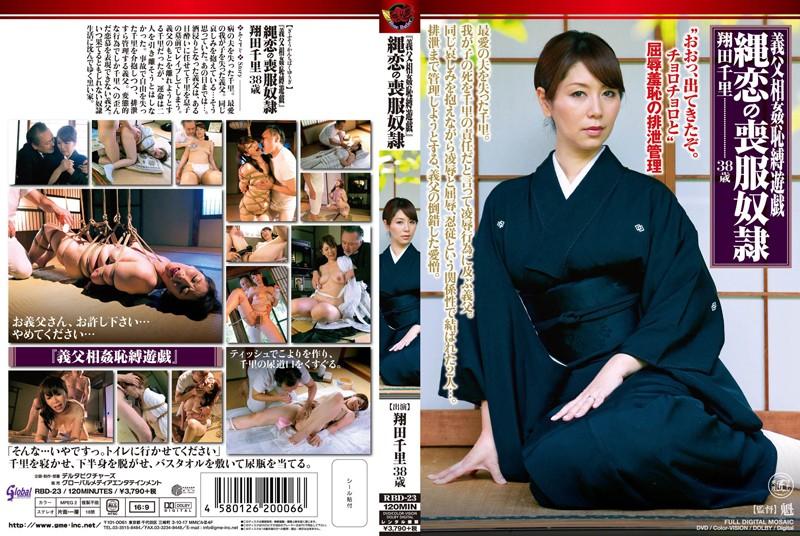 [RBD-23] Shouda Chisato (翔田千里) 奴隷ソープに堕とされた人妻14 一条綺美香 後手縛り 凌辱