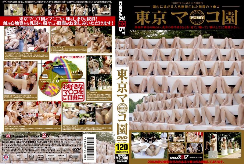 [SDMS-869] Soft On Demand  東京マ○コ園 SODクリエイト 2009/09/19