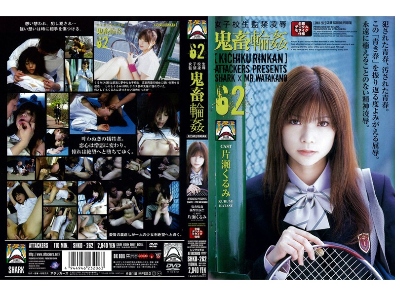 [SHKD-262] Katase Kurumi (片瀬くるみ) 女子校生監禁凌辱 鬼畜輪姦 62  110分 コスチューム 2006/06/07 Sports Costume