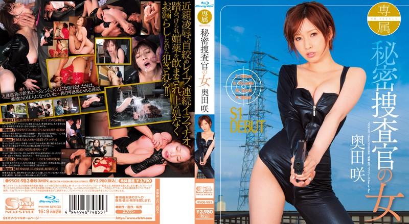 [SOE-983] Okuda Saki (奥田咲) 専属NO.1STYLE 秘密捜査官の女 Mon ℃  エスワン ナンバーワンスタイル