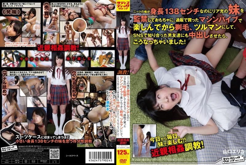 [SVDVD-424] Yamaguchi Erika ニートの俺が身長138センチなのにリア充の妹を監禁しておもちゃに。通販で買ったマシンバイブで楽しんでから剃毛... Uniform Incest 拘束 パイパン Shaved 山口エリカ SD−SVDVD424 サディスティックヴィレッジ 125min DVD 20140807  レイプ