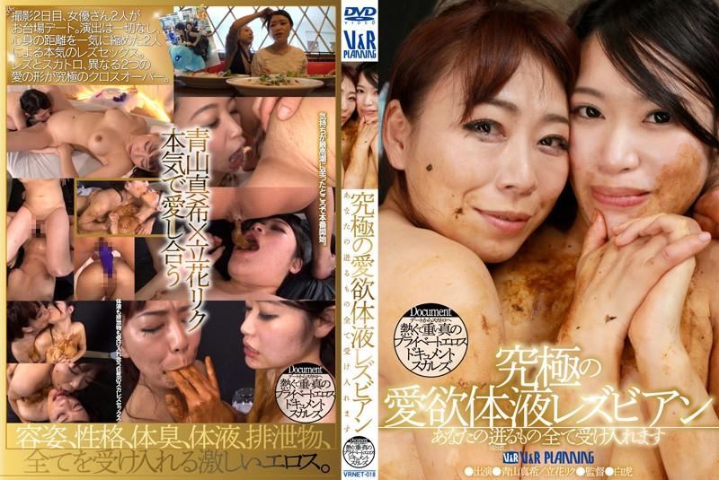 [VRNET-018]   V & R The Ultimate Lust-Filled Wet Lesbian Plays Byakko 2016/04/06