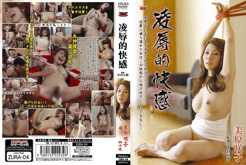 [ZURA-04] Mihara Sakiko 凌辱的快感 漣ゆめ 人妻・熟女 105分 おばさん 調教
