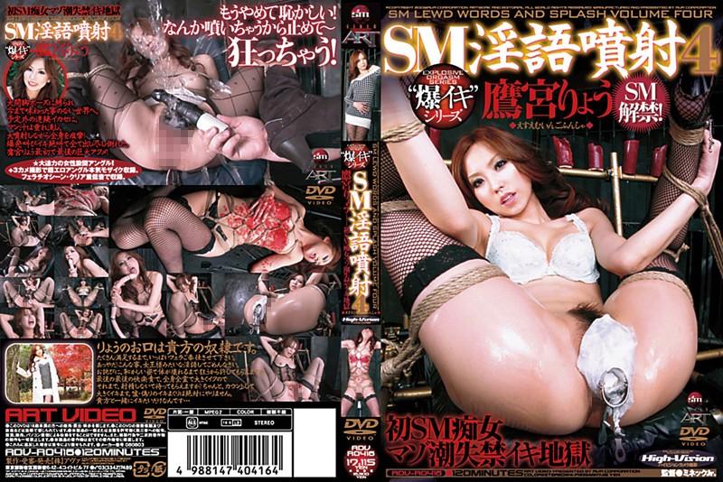 [ADV-R0416] 00淫語噴射 0初SM痴女マゾ潮失禁イキ地獄 Rape 2009/02/19 Dirty