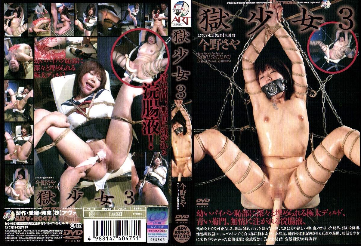 [ADV-R0475] 獄少女 3 監禁・拘束 Rape 凌辱 2009/10/31