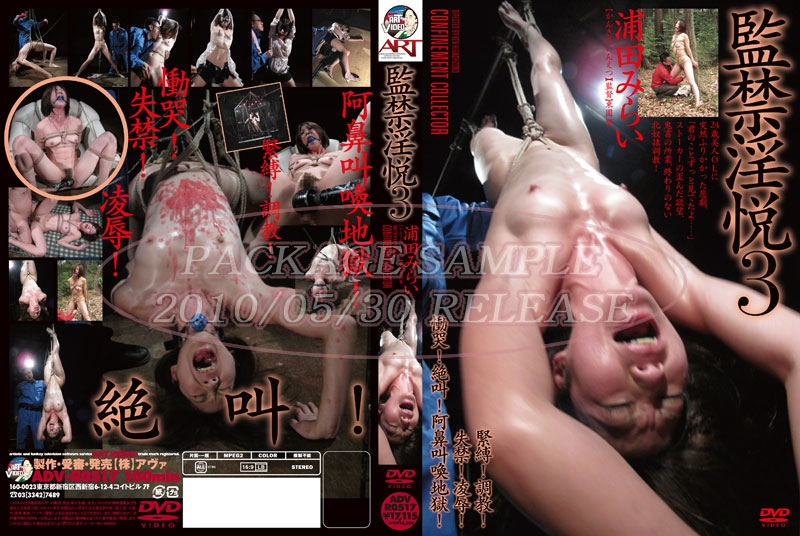 [ADV-R0517] 監禁淫悦 3 (レンタル版) アート(アヴァ) 2010/05/30 監禁・拘束