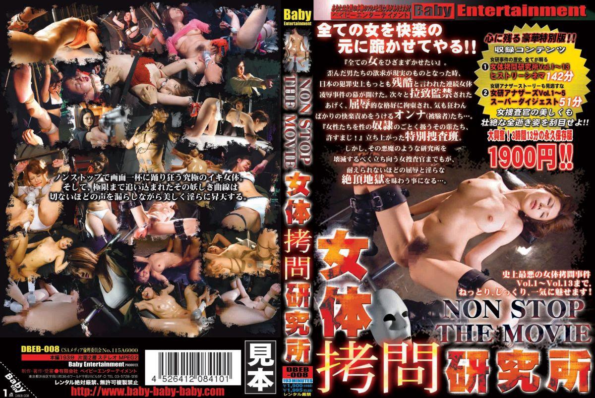 [DBEB-008] 000 0000 000 00000 女体拷問研究所 凌辱 企画 Other Humiliation