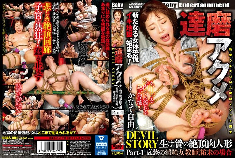 [DDAS-001] 達磨アクメ DEVIL STORY 生け贄の絶頂肉人形 ... 145分 Female Teacher