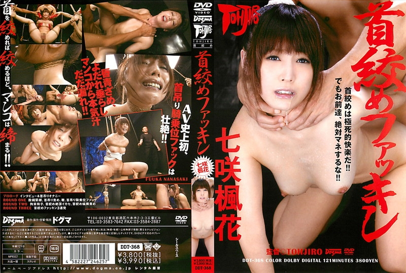 [DDT-368] 首絞めファッキン 七咲楓花 ドグマ Choking