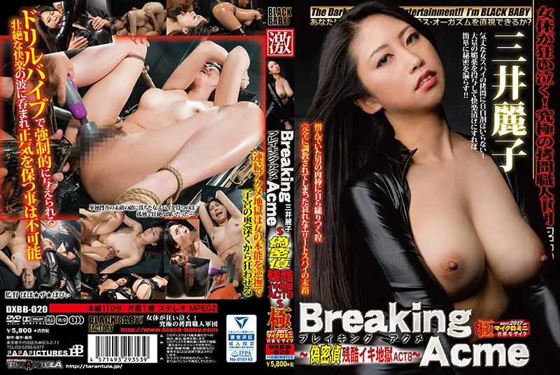 [DXBB-020] BreakingAcme~偽密偵残酷イキ地獄 ACT... 110分 ばば★ザ★ばびぃ