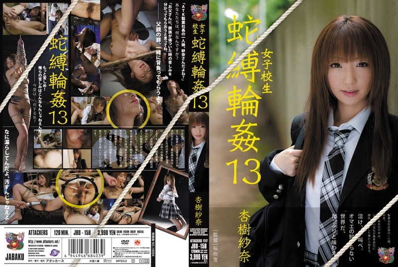 [JBD-158] 女子校生蛇縛輪姦 13 杏樹紗奈 アタッカーズ SM Rape