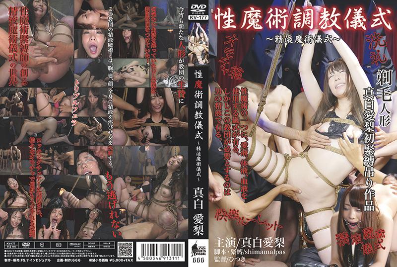 [KV-177] 性魔術調教儀式 ~精液魔術儀式~ 真白愛梨 凌辱 Torture
