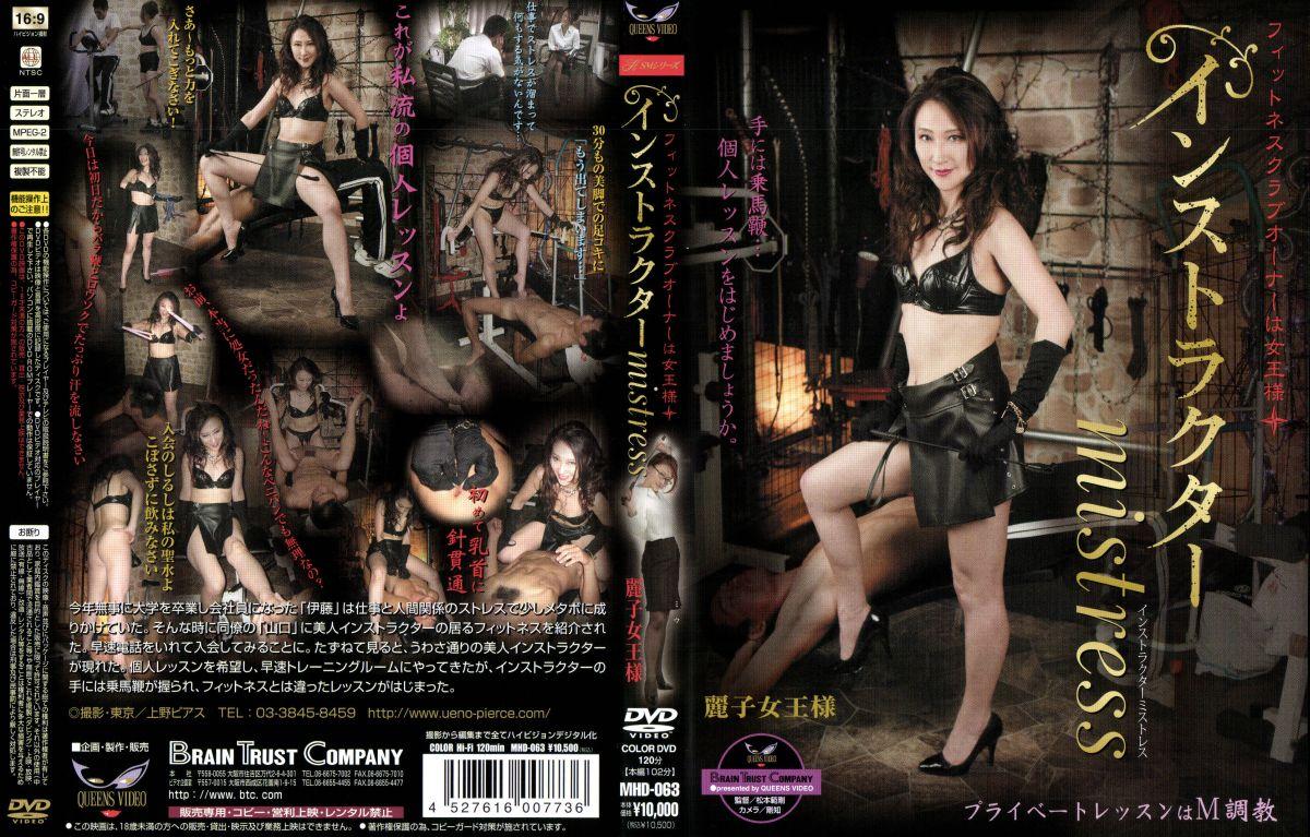 [MHD-063] インストラクターmistress 女王様ボンテージ