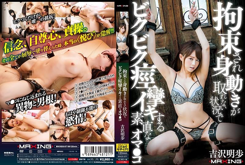 [MXGS-971] 拘束され身動きが取れない状況でビクビク痙攣イキする素直なオマ●コ ... デラ3 Entertainer MAXING(マキシング) Rape