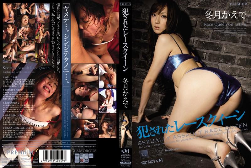 [PGD-253] 犯されたレースクイーン 監禁 Other Humiliation Captivity 3Pザーメン 冬月かえで AB−PGD253 プレミアム 120min DVD 20090207  レイプ 2009/02/07 Actress