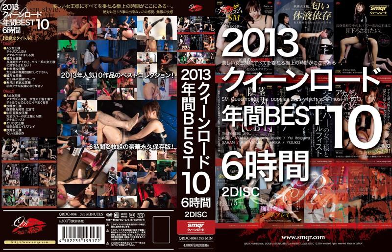 [QRDC-004] 2013 クィーンロード年間BEST10 6時間 395分