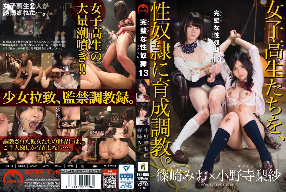 [TKI-055] 完璧な性奴隷 13 Lesbian 凌辱 130分 Rape