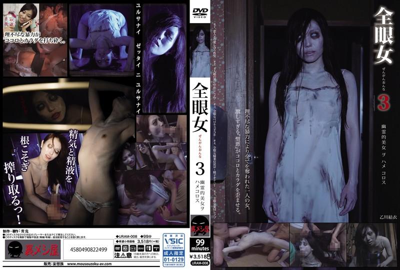 [URAM-008] 全眼女 3 裏メシ屋 青鬼/妄想族