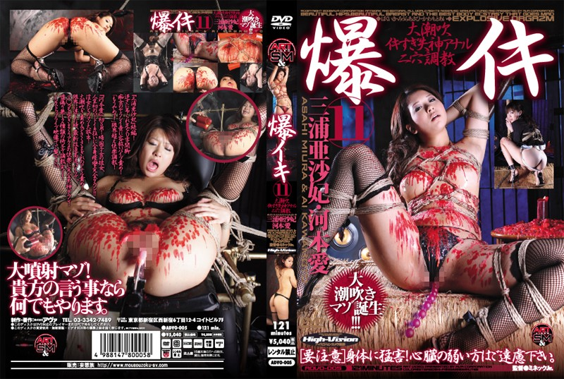 [ADVO-005] Miura Asahi, Kawamoto Ai 爆イキ 11 三浦亜沙妃 河本愛 Torture Other Slut