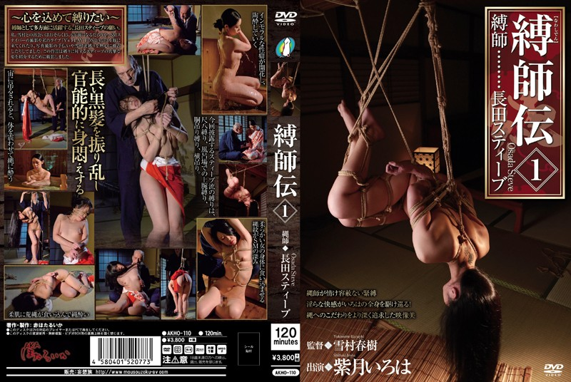 [AKHO-110] Shizuki Iroha (紫月いろは) 縛師伝 1 Humiliation