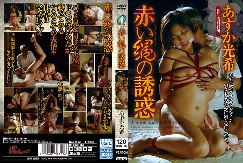 [AKHO-125] Asuka Mitsuki 赤い縄の誘惑 2015/10/13 女王様・M男