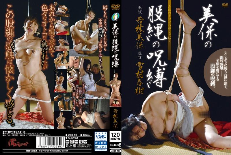 [AKHO-130] Wakabayashi Miho 美保の股縄の呪縛 雪村春樹 赤ほたるいか/妄想族