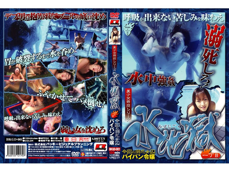 [BKGD-001] Nakashima Sana Wed-chome, Hell Girl Series Torture コレクター