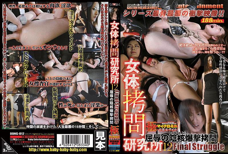 [DDNG-012] Takeshita Nana, Murakami Risa 女体拷問研究所  12 Tied DO素人 輪姦・凌辱 Fetish ベイビーエンターテイメント 女優 ドリル Rape