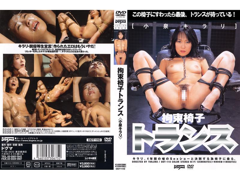 [DDT-110] Koizumi Kirari (小泉キラリ) 拘束椅子トランス Dogma
