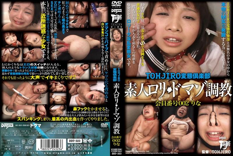 [DDT-323] Dogma TOHJIRO 変態倶楽部 素人ロリ・ドマゾ調教 会員番号 002 りな Rape Amateur ロリ系 凌辱