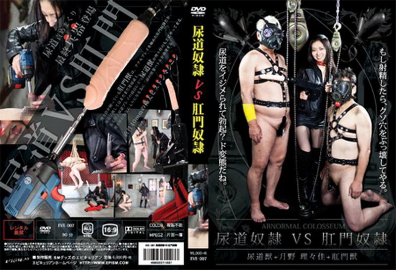 [EVE-007] 尿道奴隷vs肛門奴隷 2014/12/11 Torture SM 凌辱 エピキュリアン
