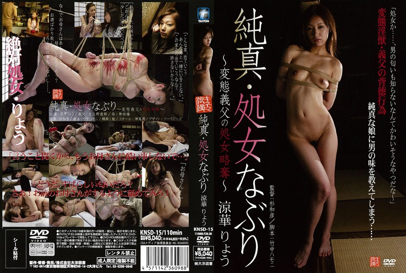 [KNSD-15] Suzuka Ryou (涼華りょう) 純真・処女なぶり ~変態義父の処女略奪~ Kinema Rouman