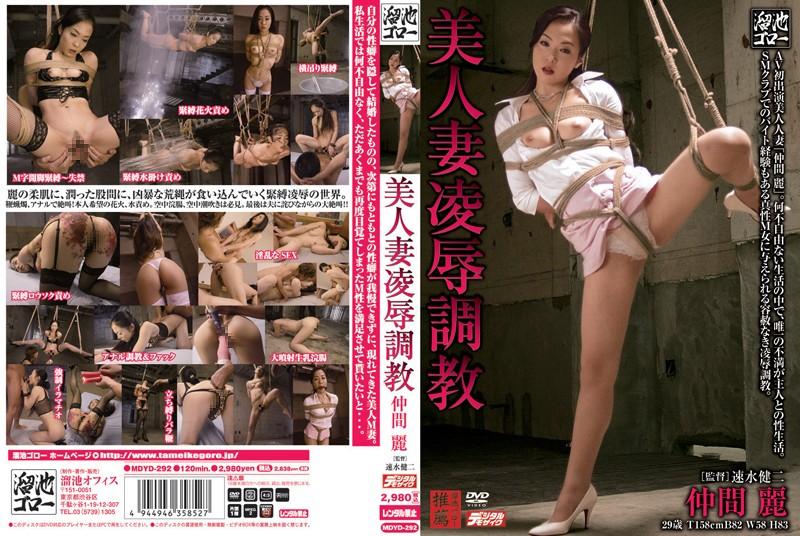 [MDYD-292] Nakama Rei 美人妻凌辱調教 Squirting スパンキング・鞭打ち 速水健二 Rape 企画