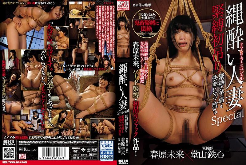 [OIGS-015] Sunohara Miki (春原未来)【数量限定】縄酔い人妻 緊縛初吊り Special AVSCollectors