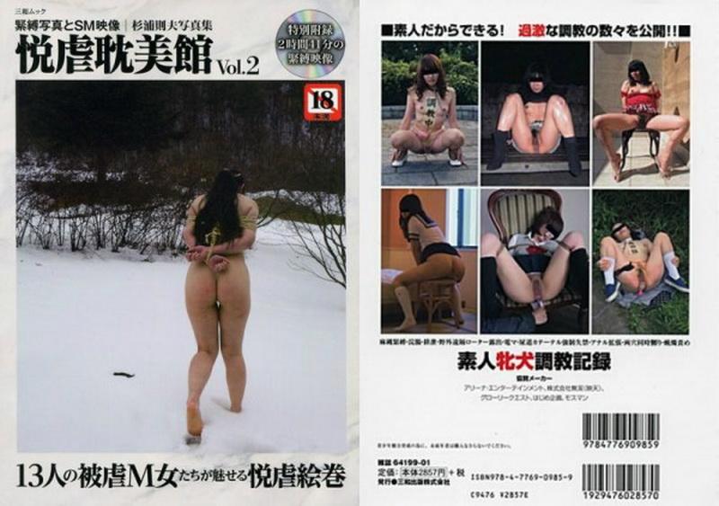 [SANWA-13] お尻倶楽部VIDEO 3 Fetish 三和出版 Vol. 2