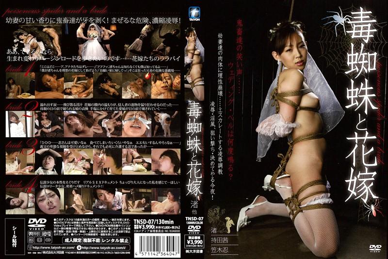 [TNSD-07] Taiyoutosho 毒蜘蛛と花嫁 Nagisa, Kasagi Shinobu, Mochida Akane Abuse